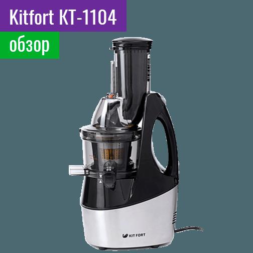 Соковыжималка Kitfort KT-1104