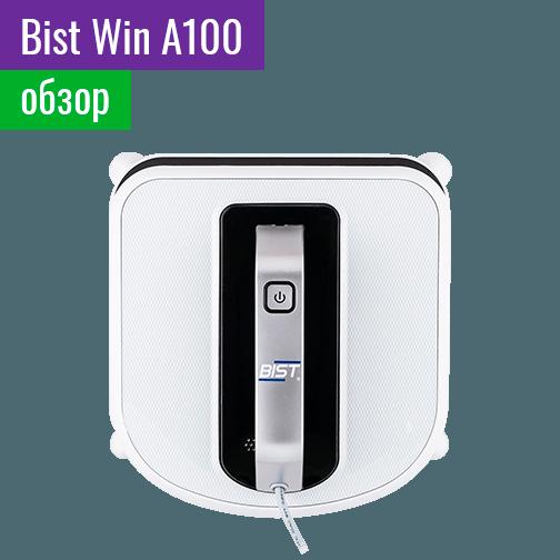 Bist Win A100