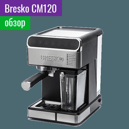 Bresko CM120