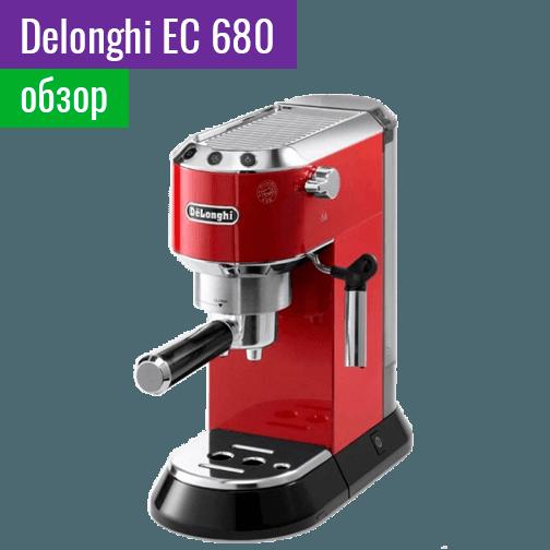 Delonghi EC 680