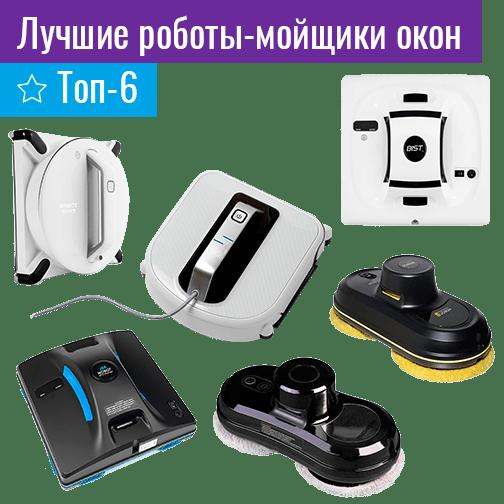 Лучшие роботы-мойщики окон — Топ-6