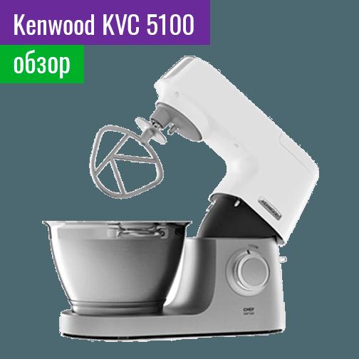 Kenwood 5100KVC