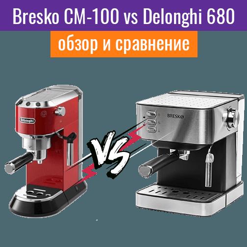Лучшая среди кофеварок: Bresko CM100 или Delonghi EC 680