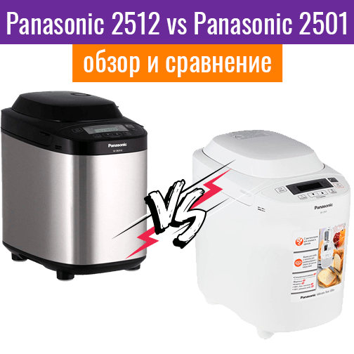 Лучшая среди хлебопечек. Panasonic 2512 vs. Panasonic 2501