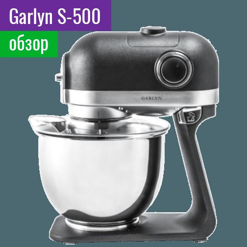 Garlyn S-500