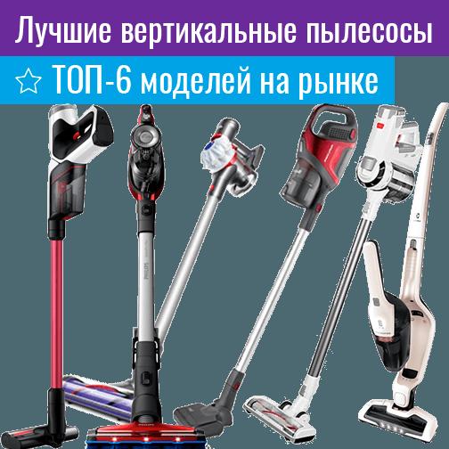 Лучшие вертикальные пылесосы: ТОП-6 моделей на рынке