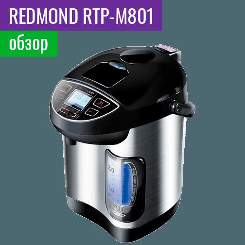 REDMOND RTP-M801