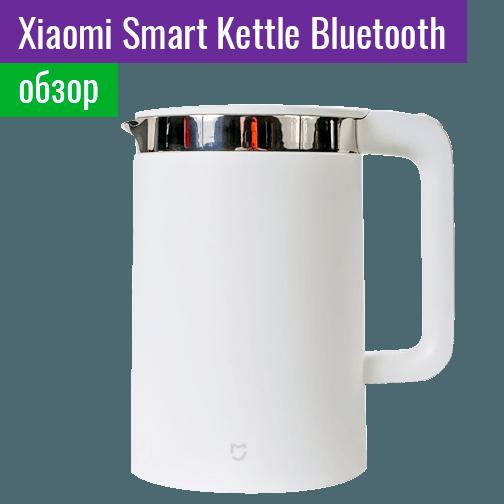 Xiaomi Smart Kettle Bluetooth