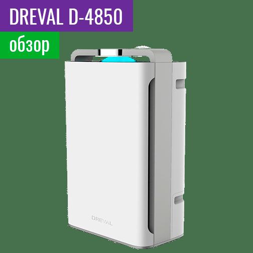 DREVAL D-4850
