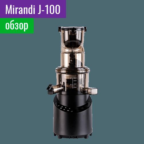 Mirandi J-100
