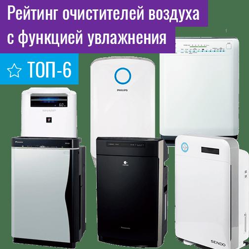 Рейтинг очистителей воздуха с функцией увлажнения — Топ-6