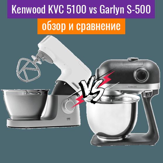 Сравнение кухонных машин Kenwood 5100KVC и Garlyn S-500