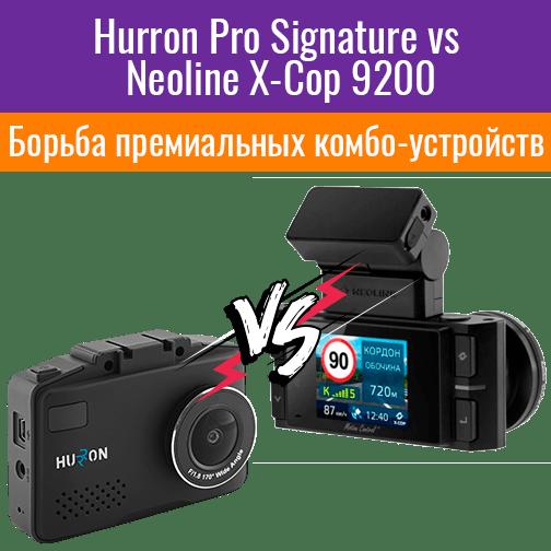 Борьба премиальных комбо-устройств. Hurron Pro Signature или Neoline X-Cop 9200.