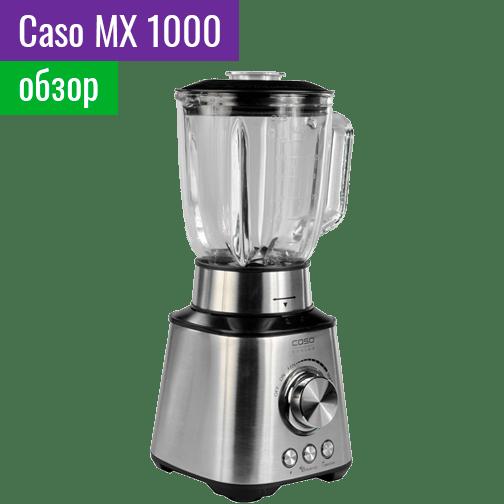 Caso MX 1000