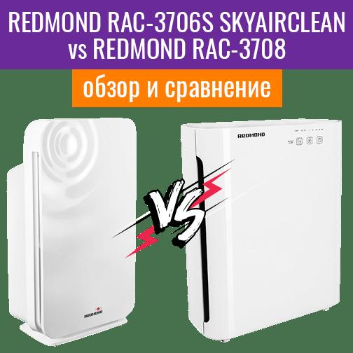 Сравнение очистителей воздуха REDMOND RAC-3706S SKYAIRCLEAN и REDMOND RAC-3708