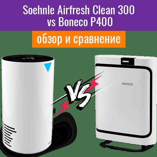 Soehnle Airfresh Clean 300 или Boneco P400. Какой очиститель воздуха все-таки выбрать?