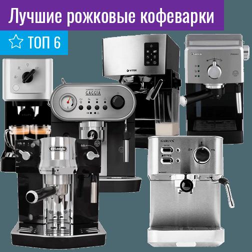 Лучшие рожковые кофеварки — ТОП 6 — Выбираем победителя