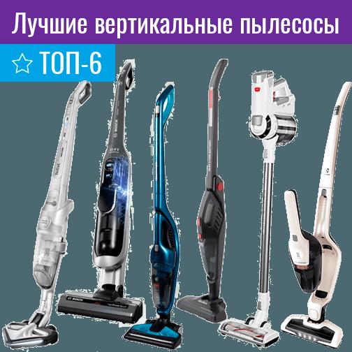Лучшие вертикальный пылесосы — Топ-6
