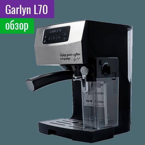 Garlyn L70