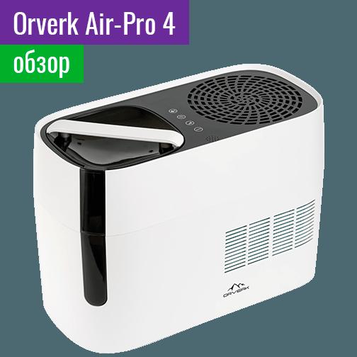 Orverk Air-Pro 4