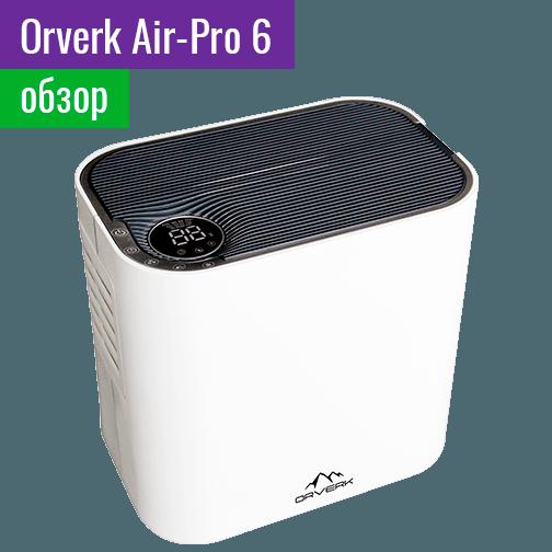Orverk Air-Pro 6