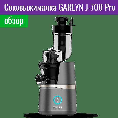 GARLYN J-700 Pro