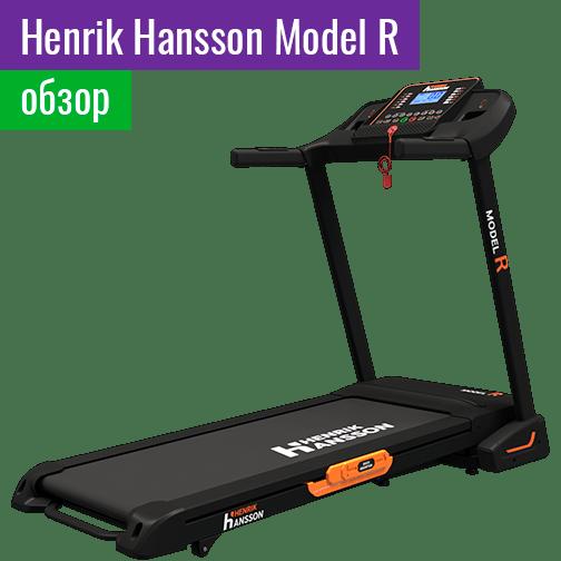 Henrik Hansson Model R