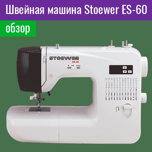 STOEWER ES-60