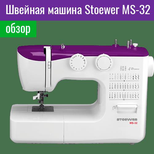 STOEWER MS-32