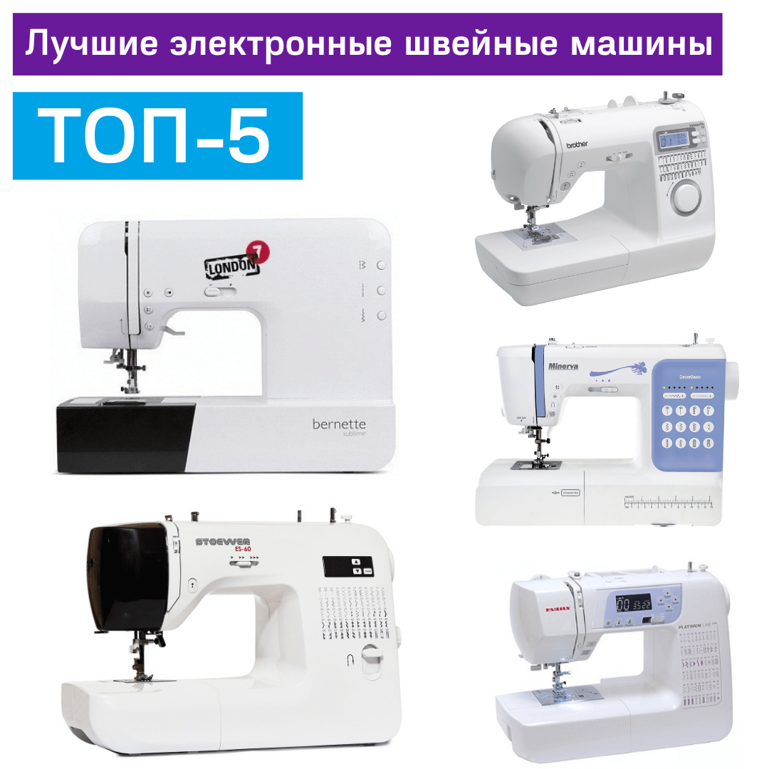 Рейтинг электронных швейных машин — ТОП-5