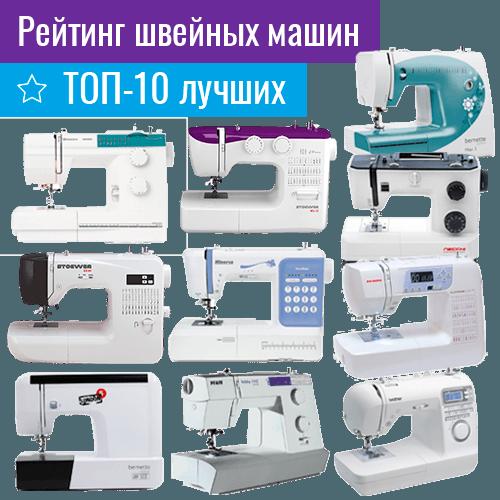 Рейтинг швейных машин — ТОП-10