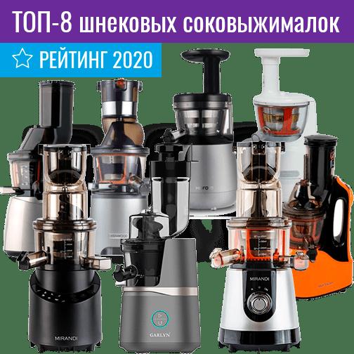 Топ-8 шнековых соковыжималок – Рейтинг 2020