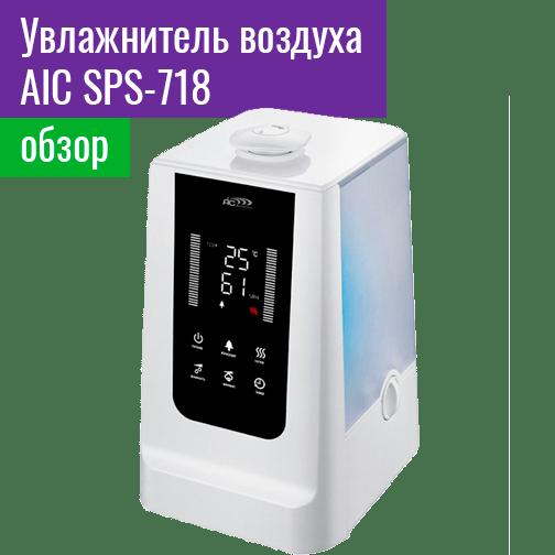 AIC SPS-718