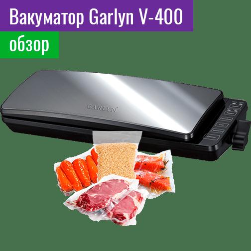 Вакуумный упаковщик GARLYN V-400