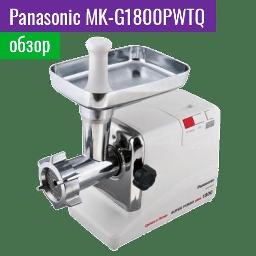 Мясорубка Panasonic MK-G1800PWTQ