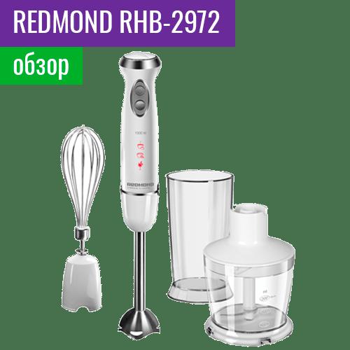 REDMOND RHB-2972