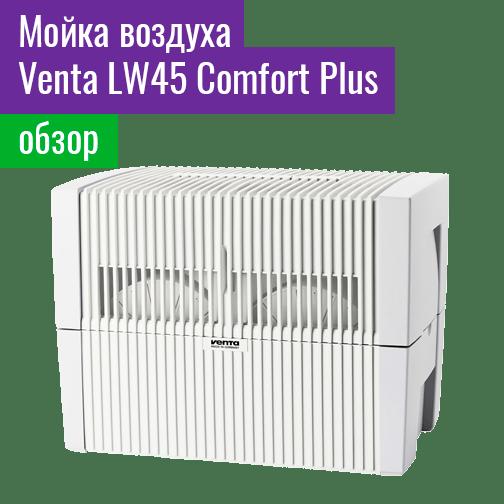 Venta LW45 Comfort Plus