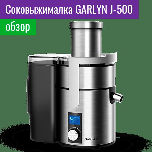 GARLYN J-500