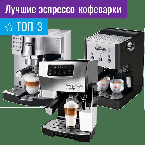 Лучшие эспрессо-кофеварки — ТОП-3