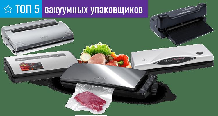 вакуумный упаковщик для продуктов домашний купить в москве рейтинг