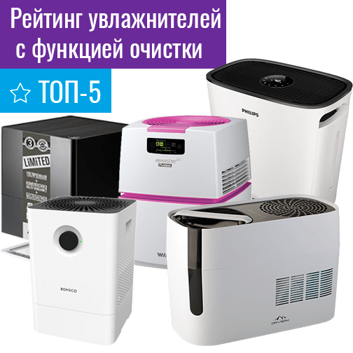 Лучшие увлажнители воздуха с функцией очищения — ТОП-5