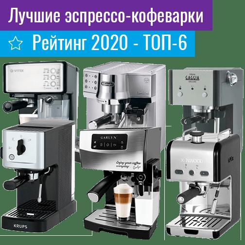 Рейтинг эспрессо-кофеварок — Топ-6