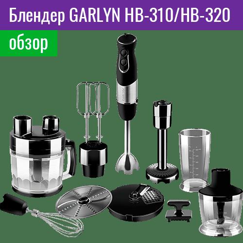 GARLYN HB-310/HB-320