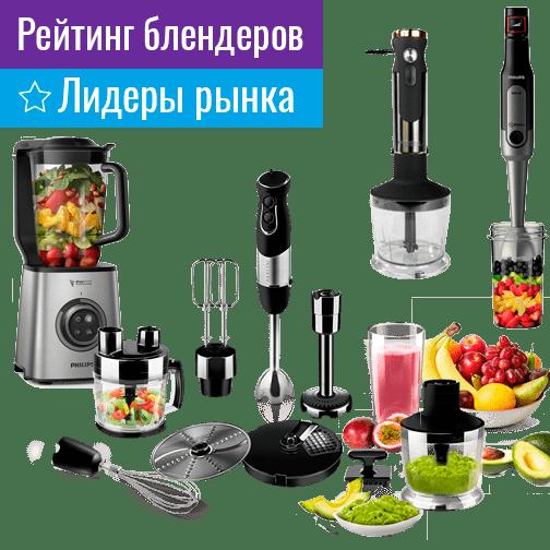 РЕЙТИНГ БЛЕНДЕРОВ — ЛИДЕРЫ РЫНКА