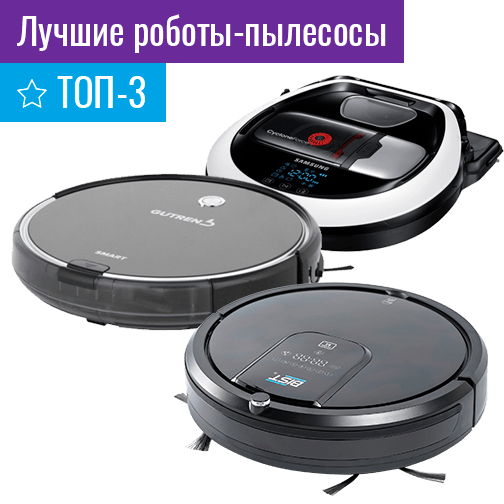 Рейтинг роботов-пылесосов — Топ-3