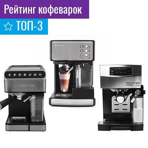 Рейтинг кофеварок с автокапучинатором — Топ-3