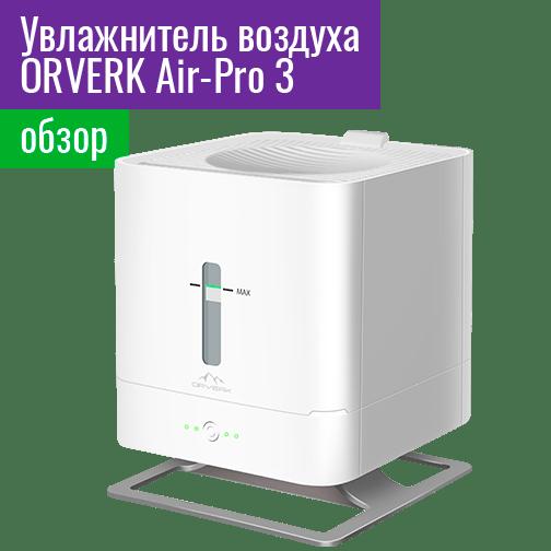 Orverk Air-Pro 3
