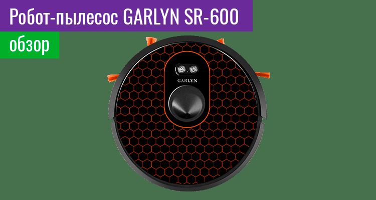 Garlyn SR-600