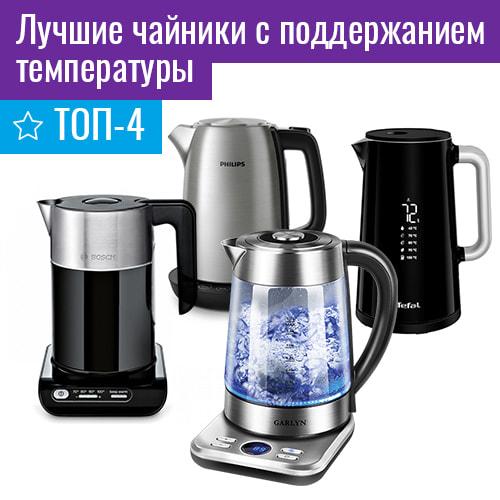 Лучшие чайники с поддержанием температуры — ТОП-4