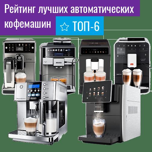 Рейтинг лучших автоматических кофемашин  — Топ-6